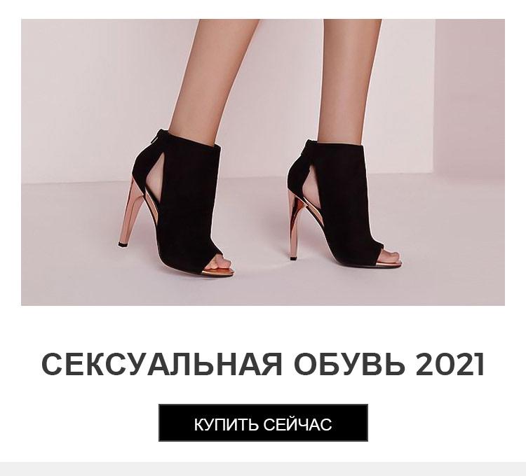 Сексуальная обувь