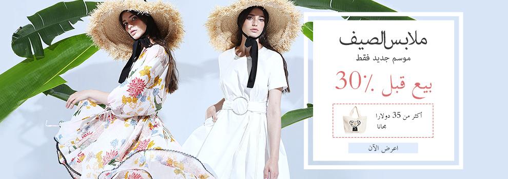 14032c8793aac بيع أونلاين للملابس النسائية