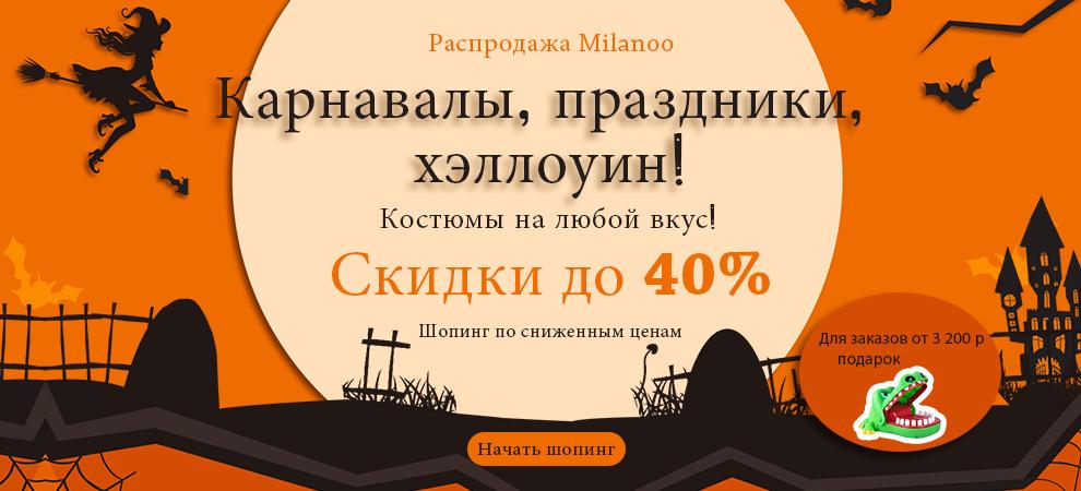 23b56f4862cf Интернет-магазин Milanoo.com/ru: продает оптом и в розницу модные дешевые  платья, обувь и т.д!